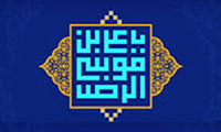 Imam Reza (peace be upon him) and the denial of negative values