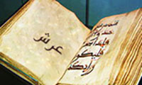 The-word-arsh-in-Quran