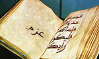 The-word-azm-in-Quran
