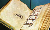 The-word-breath-in-Quran