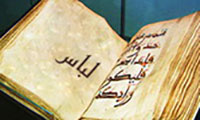 The-word-clothes-in-Quran