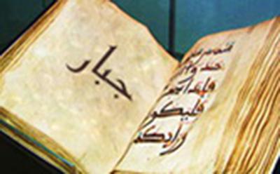 The word ''jabbar'' in Quran