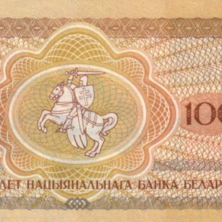 the banknote of Belarus
