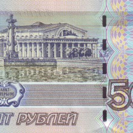 the banknote of Russia